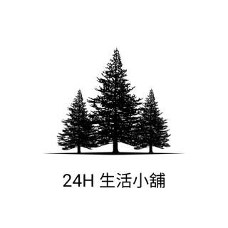24H 生活小舖