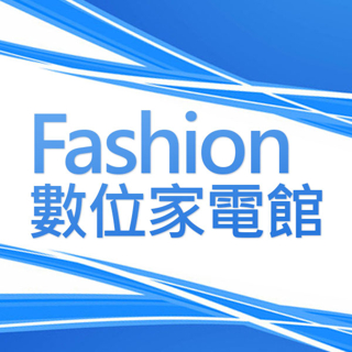 Fashion數位家電