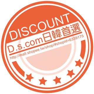 D.s.com日韓首選