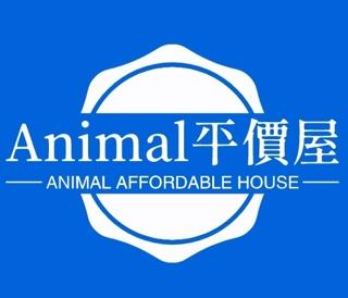 Animal平價屋