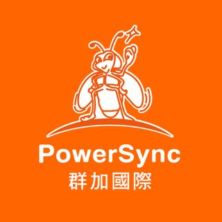 PowerSync 群加國際