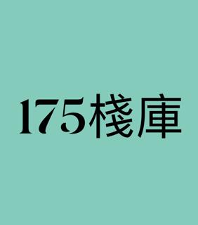 175棧庫