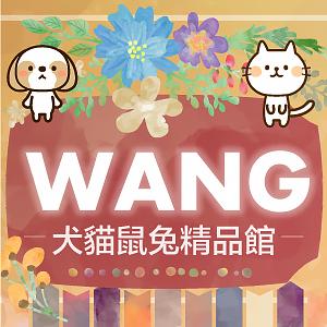 WANG 寵物購物網