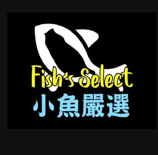 小魚嚴選 必是精選