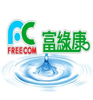 捷淨源淨水設備