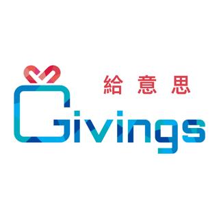 給意思 Givings
