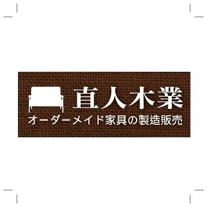 日本直人木業