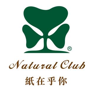 Natural Club 紙在乎你