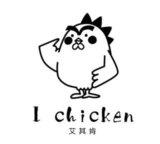 艾其肯 I chicken養生雞湯