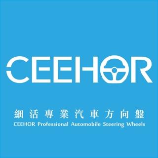 細活 CEEHOR - 專業汽車方向盤
