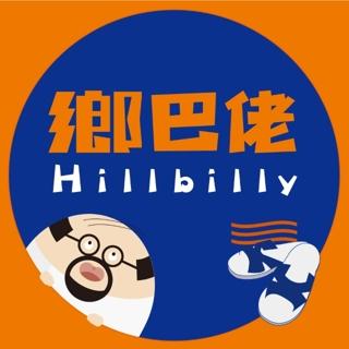 鄉巴佬 Hillbilly__88