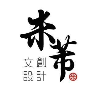 米芾文創設計研究事務所