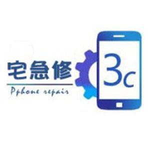3C宅急修 優選二手機專賣店