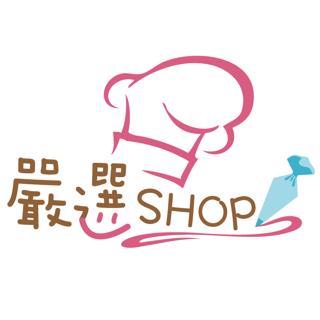嚴選shop烘焙用品專家
