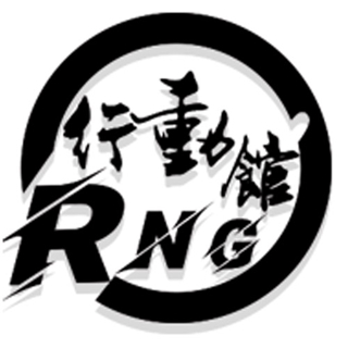 RNG行動館