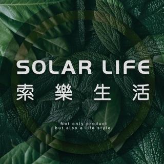 Solar Life索樂生活