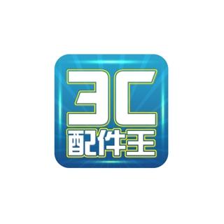 3C配件王