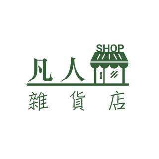 凡人雜貨店