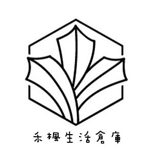 禾楓生活倉庫
