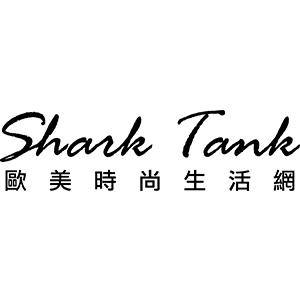 Shark Tank 歐美時尚生活