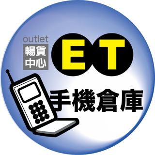 ET手機倉庫