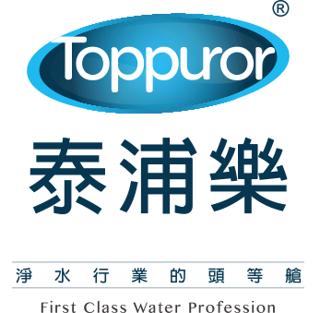 泰浦樂 Toppuror 淨水生活館