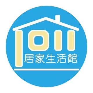 1011居家生活館