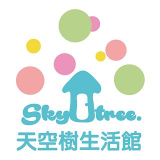 天空樹生活館