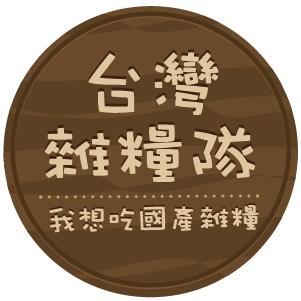 台灣雜糧隊