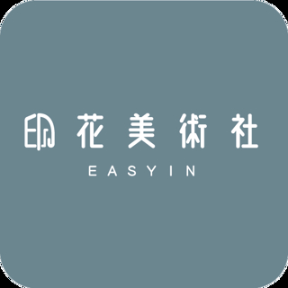 easyin印花美術社
