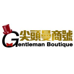 尖頭曼商號gentleman