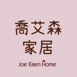 喬艾森家居