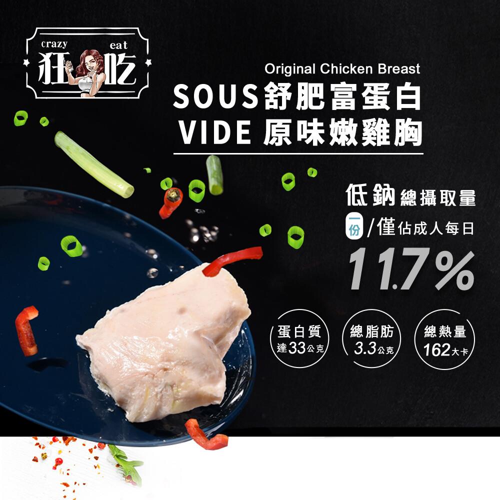 狂吃carzy eat舒肥富蛋白原味嫩雞胸 150g 3種口味任選