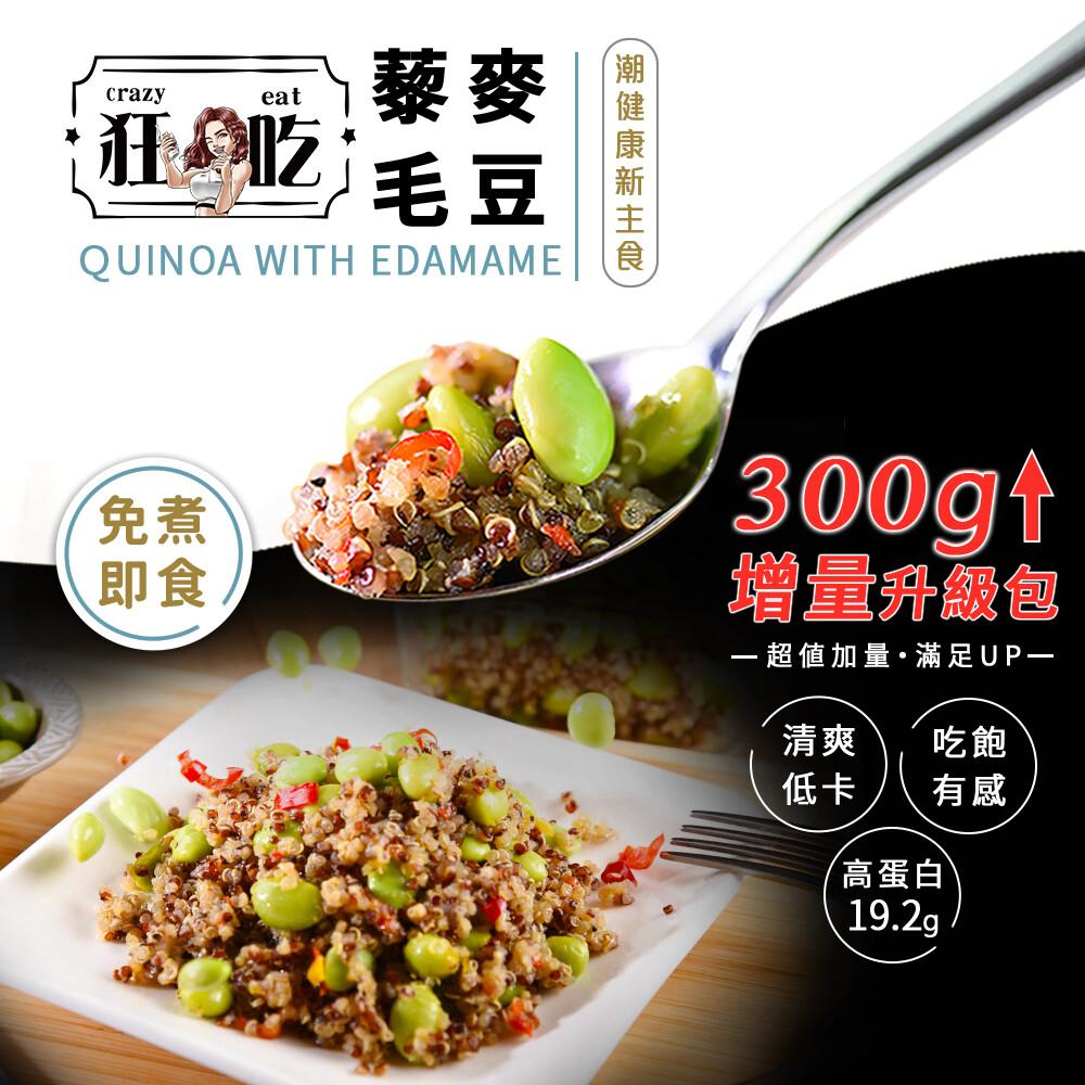 狂吃crazy eat高纖低卡特選藜麥毛豆 300g增量升級包