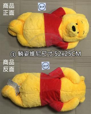 迪士尼 娃娃 正版授權 維尼 小飛象 米奇 胡迪 玩具 玩偶 (4.6折)
