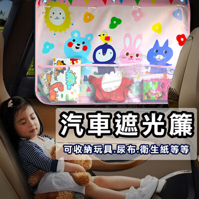 車用收納防曬窗簾 車用窗簾 車用收納 汽車收納袋 吸盤車用窗簾 汽車用品 遮光簾