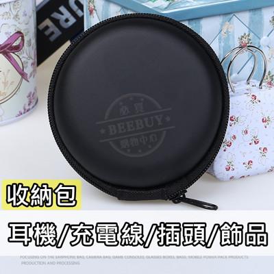 多功能耳機收納包 收納盒 耳機硬殼收納盒 鑰匙環 萬用包 耳機 收納包 保護盒 3C小物 (3.1折)