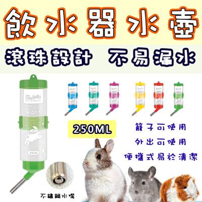 水壺 250ML 寵物籠 天竺鼠籠 松鼠籠 貂籠 兔籠 籠子 寵物飲水器 飲水器 (5.2折)