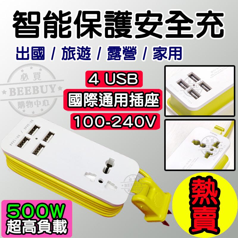 多口usb充電器 蘋果三星 通用旅行 充電頭 手機 平板