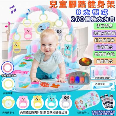 【鋼琴健身架】歡樂腳踏琴 腳踏健身鋼琴 寶寶聲光玩具 寶寶玩具 健身架 腳踏鋼琴