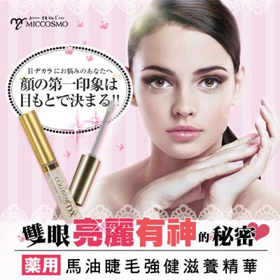 【日本MICCOSMO】馬油睫毛強健滋養精華(4ml) (9.5折)