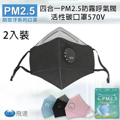 【AOK】四合一PM2.5防霧呼氣閥活性碳口罩(570V) (7.6折)