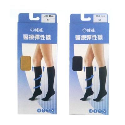 *醫材字號*【健妮】醫療彈性半統襪-靜脈曲張襪(丹尼係數280丹) (8.1折)