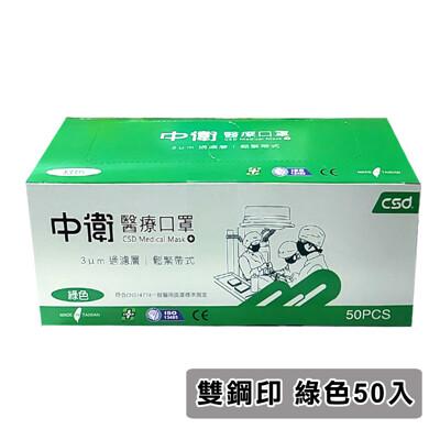 【CSD 中衛】雙鋼印醫療口罩-鬆緊式(綠色50入/盒) (8折)