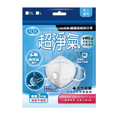 【AOK】超淨氣活性碳防空汙PM2.5口罩 (7.8折)