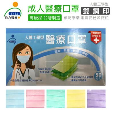 【飛力醫療】雙鋼印成人不織布醫療口罩(50入/盒) (5.2折)