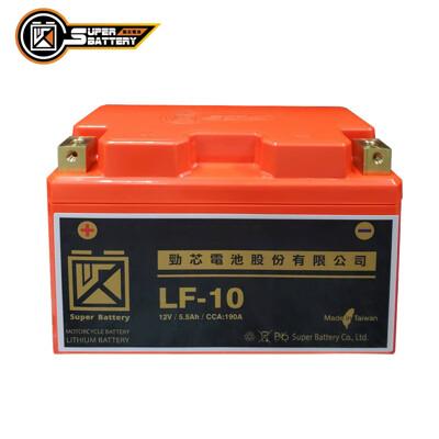 【Super Battery 勁芯】機車專用鋰鐵電池10號(LF-10) (7.9折)
