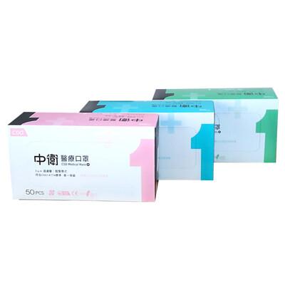 *三色可選*【CSD 中衛】雙鋼印醫療口罩-鬆緊式(50入/盒) (5.1折)