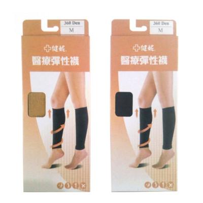 *醫材字號*【健妮】醫療彈性束小腿襪-靜脈曲張襪-蘿蔔腿(丹尼係數360丹) (7.3折)