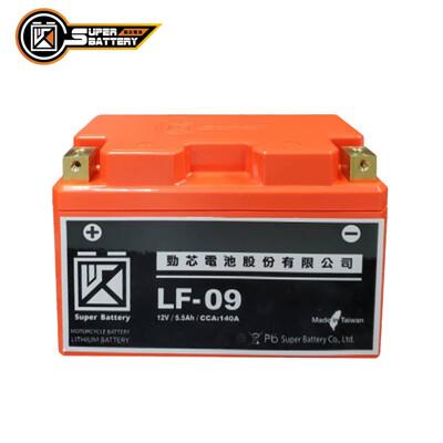 【Super Battery 勁芯】機車專用鋰鐵電池9號(LF-09) (5.4折)